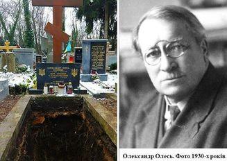 Чехия дала согласие на передачу Украине останков писателя Олеся