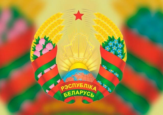 Беларусь меняет герб. На нем станет меньше России и больше Европы
