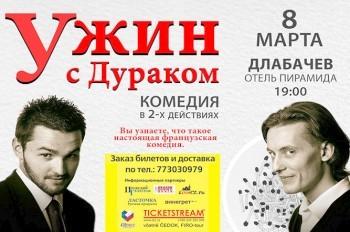 В Праге 8 марта покажут театральную комедию «Ужин с дураком»