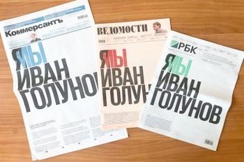 Впервые в истории три российские газеты вышли с одинаковой передовицей
