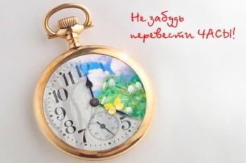 В ночь на 31 марта Чехия перейдет на летнее время